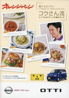 【中古】その他DVD OTTI × オレンジページ 手軽にできる週末ランチレシピをご紹介!