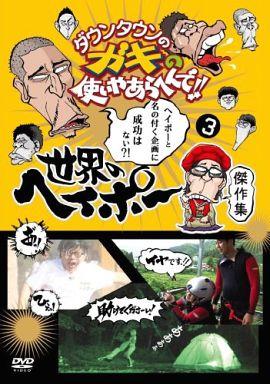 【中古】その他DVD ダウンタウンのガキの使いやあらへんで!! 世界のヘイポー 傑作集3