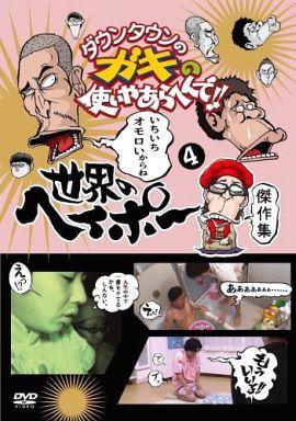 【中古】その他DVD ダウンタウンのガキの使いやあらへんで!! 世界のヘイポー 傑作集4