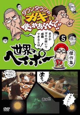 【中古】その他DVD ダウンタウンのガキの使いやあらへんで!! 世界のヘイポー 傑作集5
