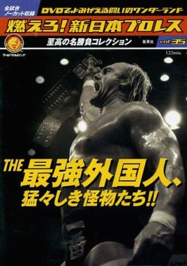 【中古】その他DVD 燃えろ!新日本プロレス vol.35 THE 最強外国人、猛々しき怪物たち!!