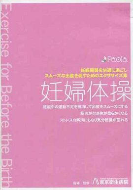 【中古】その他DVD 妊婦体操 妊娠期間を快適に過ごし、スムーズな出産を促すためのエクササイズ集