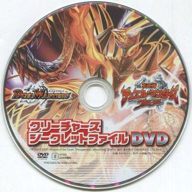 【中古】その他DVD クリーチャーズシークレットファイルDVD