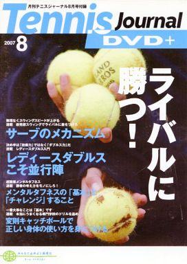 【中古】その他DVD 月刊テニスジャーナル 2007年8月号付録 サーブのメカニズム/レディースダブルスこそ並行陣