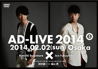 【中古】その他DVD 『アドリブ(AD-LIVE)2014』 ?第5巻?