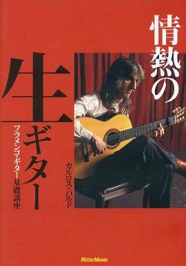 【中古】その他DVD 情熱の生ギター フラメンコ・ギター基礎講座