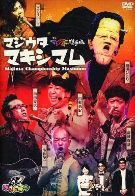 【中古】その他DVD ゴットタン 芸人マジ歌選手権 マジウタマキシマム