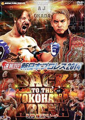 【中古】その他DVD 速報DVD!新日本プロレス2014 BACK TO THE YOKOHAMA ARENA 5.25横浜アリーナ