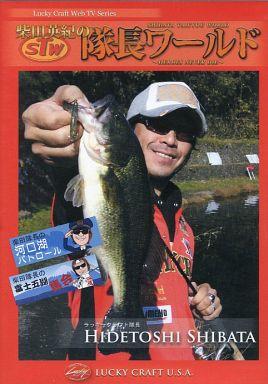 【中古】その他DVD 柴田英紀の隊長ワールド 河口湖 富士五湖 ラッキークラフトWEB TVシリーズ