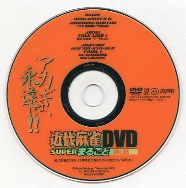 【中古】その他DVD 近代麻雀DVD SUPERまるごと VOL.05(近代麻雀2010/2・15号特別付録)