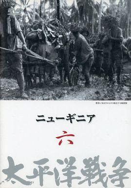 【中古】その他DVD 太平洋戦争 六 ニューギニア