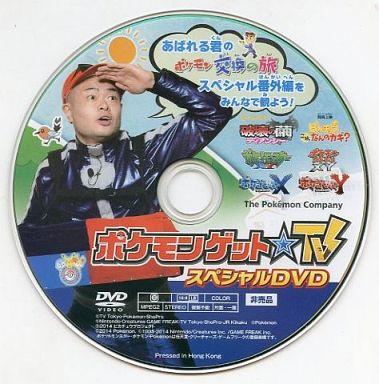 【中古】その他DVD ポケモンゲットTV スペシャルDVD