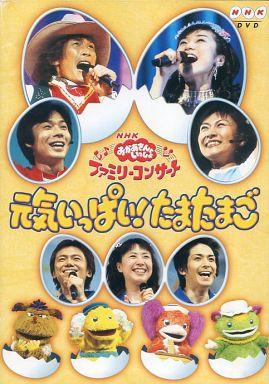 【中古】その他DVD 不備有)NHKおかあさんといっしょ ファミリーコンサート 元気いっぱい!たまたまご(状態:ブックレット欠品)