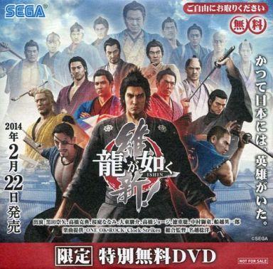 【中古】その他DVD 龍が如く ISHIN 維新! 限定 特別無料DVD