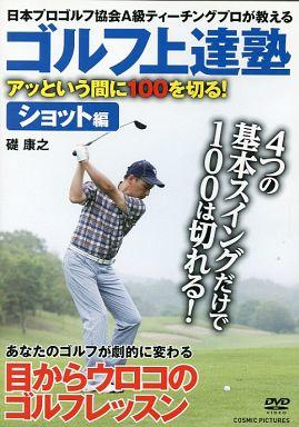 【中古】その他DVD ゴルフ上達塾 アッという間に100を切る! ショット編