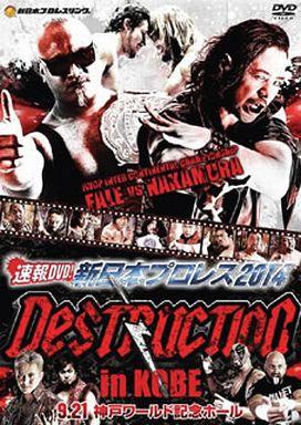 【中古】その他DVD 速報DVD!新日本プロレス2014 DESTRUCTION in KOBE 9.21神戸ワールド記念ホール