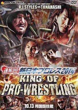 【中古】その他DVD 新日本プロレス2014 KING OF PRO-WRESTLING 10.13両国国技館