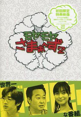 【中古】その他DVD モヤモヤさまぁ?ず2 VOL.22&VOL.23 2枚組 DVD-BOX
