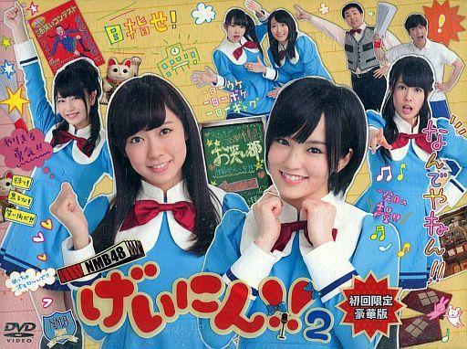 【中古】その他DVD 不備有)NMB48 げいにん!!2 DVD-BOX[初回限定豪華版](生写真欠け)(状態:本編+特典DISCのみ)
