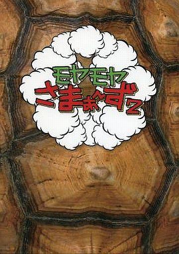 【中古】その他DVD さまぁ?ず / モヤモヤさまぁ?ず2 DVD-BOX Vol.7 & Vol.8 [初回版]