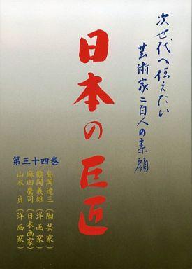 【中古】その他DVD 日本の巨匠 第三十四巻