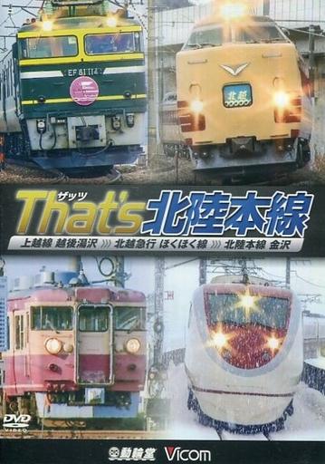 【中古】その他DVD ザッツ北陸本線 上越線 越後湯沢?北越急行 ほくほく線?北陸本線 金沢
