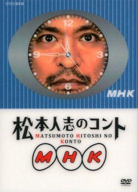 【中古】その他DVD 松本人志のコント MHK [初回限定版]