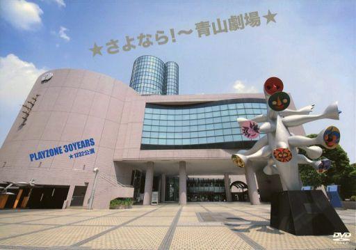 ★さよなら!~青山劇場★ PLAYZONE 30YEARS ★1232公演 [初回版]
