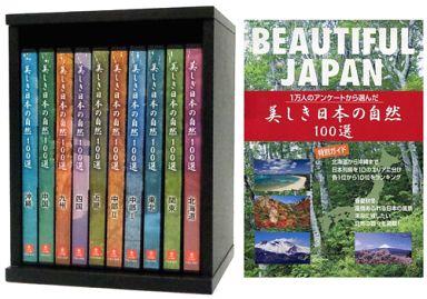 【中古】その他DVD 美しき日本の自然 100選 収納BOX付き全10巻セット