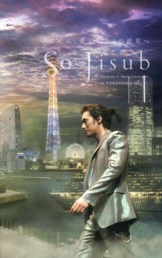 【中古】その他DVD ソ・ジソブ 「ごめん、愛してる」の世界へ in YOKOHAMA