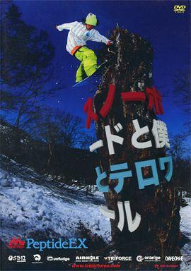 【中古】その他DVD スノーボードと僕とテロワール