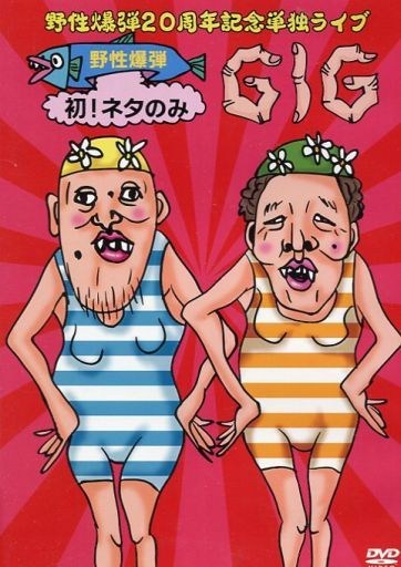 【中古】その他DVD 野性爆弾 20周年記念単独ライブ『野性爆弾 初!ネタのみGIG』(仮)