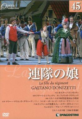 連隊の娘 (DVDオペラ・コレクシ...