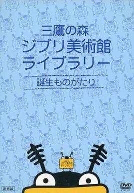 【中古】その他DVD 三鷹の森ジブリ美術館ライブラリー 誕生ものがたり (ベルヴェル・ランデブー特典DISC)