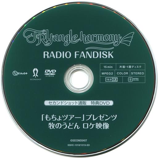 【中古】その他DVD Tryangle Harmony RADIO FANDISC セカンドショット通販 特典DVD 「もちょツアー」プレゼンツ 牧のうどん ロケ映像