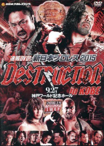 【中古】その他DVD 速報DVD!新日本プロレス2015 DESTRUCTION in KOBE 9.27神戸ワールド記念ホール