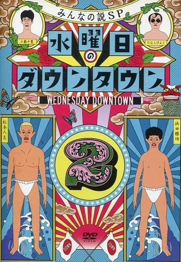 【中古】その他DVD 水曜日のダウンタウン2 [初回限定版]