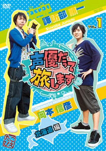 【中古】その他DVD 声優だって旅します VOL.1 諏訪部順一・岡本信彦 / 北海道編