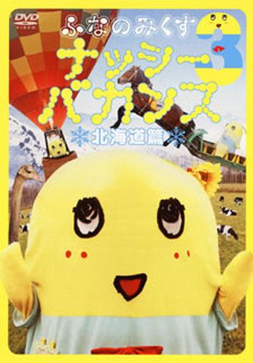 【中古】その他DVD ふなのみくす3 ナッシーバカンス 北海道篇
