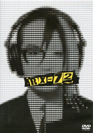 【中古】その他DVD RX-72 HISASHI VS. 茂木淳一 10