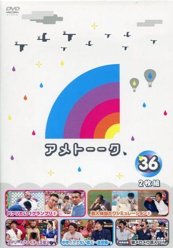 【中古】その他DVD アメトーーク! DVD36