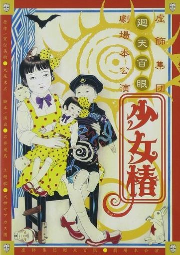 【中古】その他DVD 虚飾集団廻天百眼 劇場本公演 少女椿