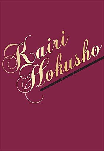 【中古】その他DVD 北翔海莉 / KAIRI HOKUSHO Special DVD-BOX [初回生産限定]