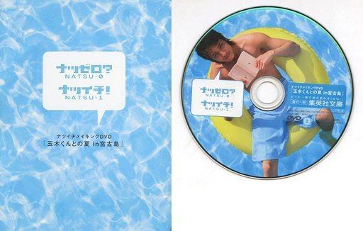 【中古】その他DVD 玉木宏 / ナツイチメイキングDVD「玉木くんとの夏 in 宮古島」