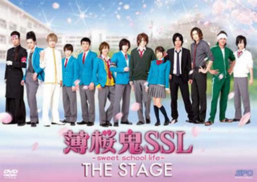 【中古】その他DVD 薄桜鬼SSL ?sweet school life? THE STAGE