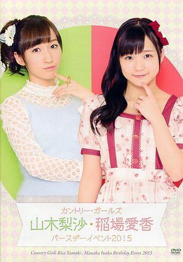 【中古】その他DVD カントリー・ガールズ 山木梨沙・稲場愛香 バースデーイベント2015