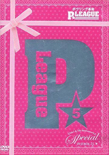 【中古】その他DVD ボウリング革命 P★LEAGUE オフィシャルDVD VOL.5(P★リーググッズ付き)