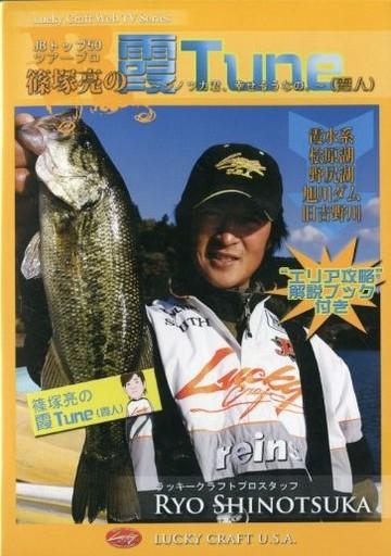 【中古】その他DVD 篠塚亮の霞Tune ?シノツカ君、幸せそうなの。?(霞人)
