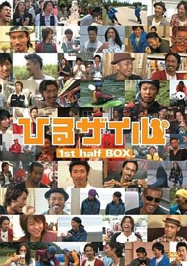 【中古】その他DVD ひるザイル 1st half BOX [初回版]