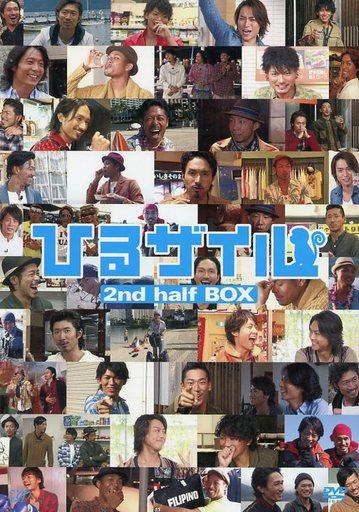 【中古】その他DVD ひるザイル 2nd half BOX [初回版]